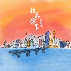 往后余生(cover 马良)(热度:38)由k.r.平少翻唱,原唱歌手王贰浪