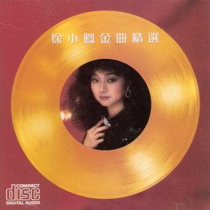 龙的传人(热度:13)由清清翻唱,原唱歌手徐小凤