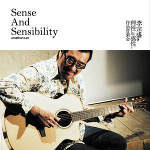 明明白白我的心(Live)(热度:23)由HungYan等我 我會返嚟翻唱,原唱歌手李宗盛/梁静茹