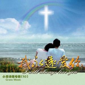 祢就是耶稣(热度:36)由万籁坊主的恩惠翻唱,原唱歌手小草诗歌