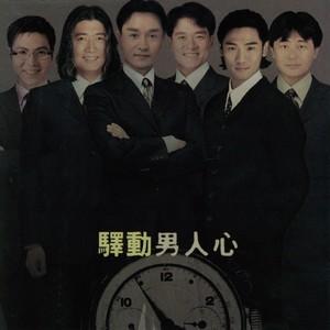 花心(Live)(热度:23)由陶勋天平山人翻唱,原唱歌手周华健