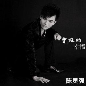 让我唱一首歌中雅歌(热度:123)由Sweet潘翻唱,原唱歌手陈灵强