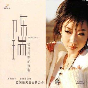 尘埃里的花(热度:448)由洁儿翻唱,原唱歌手陈瑞