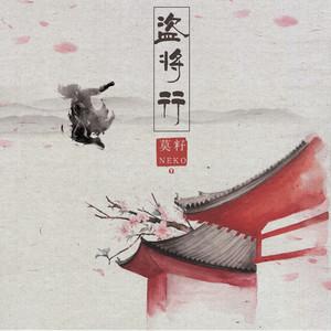 盗将行(热度:1184)由憶泽翻唱,原唱歌手莫籽/neko