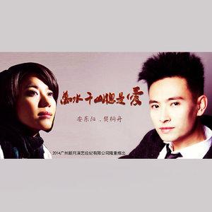 万水千山总是爱(热度:203)由香草翻唱,原唱歌手安东阳/樊桐舟