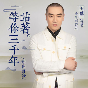 站着等你三千年(热度:34)由《纳兰战胜花翻唱,原唱歌手王琪