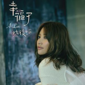幸福了 然后呢(热度:183)由哪吒feng..翻唱,原唱歌手A-Lin