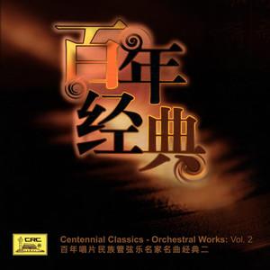 牧羊曲(Live)原唱是郑绪岚,由梧桐翻唱(试听次数:14)