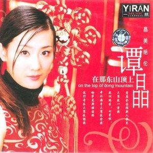 妻子(热度:52)由落木长江翻唱,原唱歌手谭晶