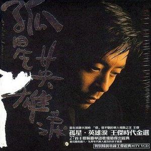 忘了你忘了我(热度:17)由姚白猪翻唱,原唱歌手王杰