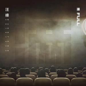 满(热度:167)由Rose Zhou Hong云南11选5倍投会不会中,原唱歌手汪峰