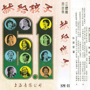 听妈妈讲那过去的事情(热度:35)由亦雨亦晴翻唱,原唱歌手郑绪岚