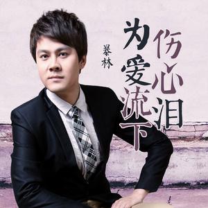为爱流下伤心泪(热度:21252)由李适云南11选5倍投会不会中,原唱歌手暴林