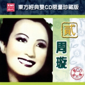 真善美(热度:73)由洛蜜翻唱,原唱歌手周璇