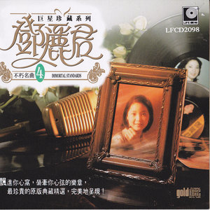 美酒加咖啡(热度:537)由香草翻唱,原唱歌手邓丽君