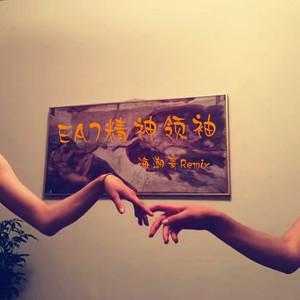 精神领袖苍六哥_EA7精神领袖 - QQ音乐-千万正版音乐海量无损曲库新歌热歌天天畅 ...