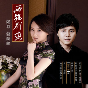 西施别恋(热度:599)由李洁翻唱,原唱歌手郑源/储兰兰