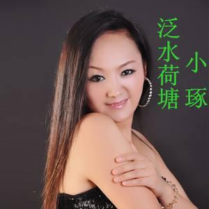 泛水荷塘(热度:23)由年秀翻唱,原唱歌手小琢