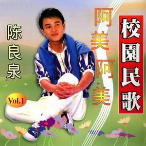 陈良泉校园民歌, Vol. 1: 阿美阿美