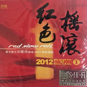 红色摇滚2012疯潮①-刘紫玲_QQ音乐-音乐你的