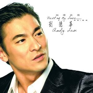 恭喜发财(热度:83)由Muse♚男儿本色翻唱,原唱歌手刘德华