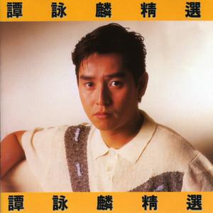Wang Bu Le Ni 1984 谭咏麟