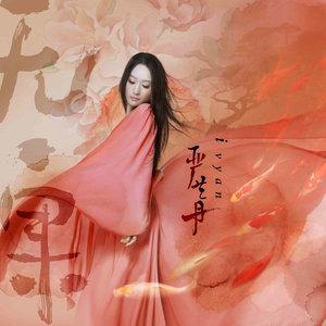 三寸天堂(热度:25)由G_翻唱,原唱歌手严艺丹
