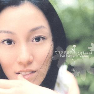 可不可以不勇敢(热度:24)由Miss梁翻唱,原唱歌手范玮琪
