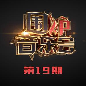 黄昏(Live)(热度:61)由老聂(最近比較忙,回复不周,大家多多包涵)翻唱,原唱歌手周传雄
