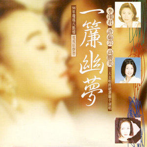 一帘幽梦(热度:13)由YW翻唱,原唱歌手许茹芸