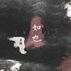 易燃易爆炸(热度:95)由Li翻唱,原唱歌手陈粒