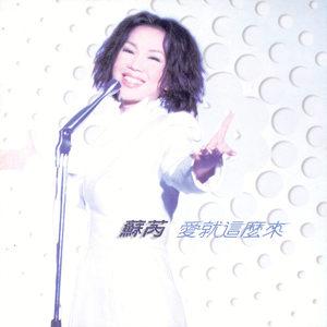 是否(热度:49)由幸运果(退)翻唱,原唱歌手苏芮
