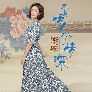 不是情人不必情深(热度:163)由《音缘》琴(退)翻唱,原唱歌手陈瑞