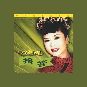报答(热度:105)由小燕翻唱,原唱歌手彭丽媛