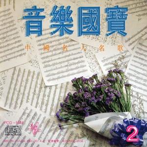 渴望(热度:184)由锁心雨梦翻唱,原唱歌手毛阿敏