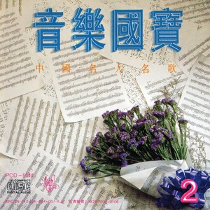 渴望(热度:77)由香草翻唱,原唱歌手毛阿敏