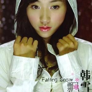 飘雪(热度:138)由Sweet潘翻唱,原唱歌手韩雪