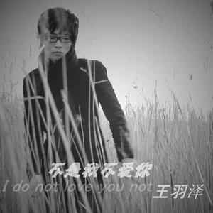 做我女朋友(热度:56)由ヤ҈经҈典҈҈坏҈疍҈翻唱,原唱歌手王羽泽