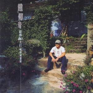 我是一只小小鸟(Live)(热度:72)由绿豆翻唱,原唱歌手赵传