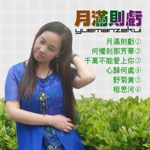 雨荷(热度:21)由梦海之恋翻唱,原唱歌手风语