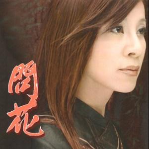 阿郎原唱是龙千玉/袁小迪,由想唱就唱翻唱(播放:45)