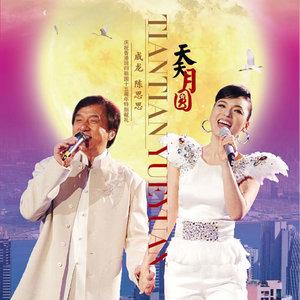 纳西情歌(热度:1731)由༺❀ൢ芳芳❀༻翻唱,原唱歌手陈思思