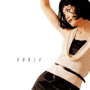 但愿人长久(热度:239)由大小姐(早8晚8)翻唱,原唱歌手王菲