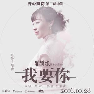 我要你(热度:138)由Li翻唱,原唱歌手任素汐