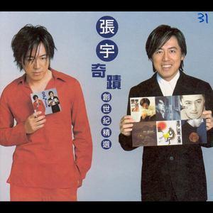 用心良苦(热度:115)由法兰西翻唱,原唱歌手张宇