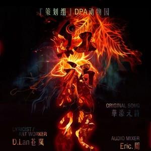 红颜绝(热度:33)由D翻唱,原唱歌手华语群星