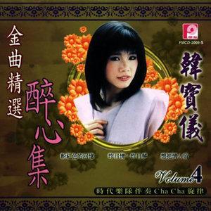 诉不尽的情意原唱是韩宝仪,由晶晶翻唱(播放:64)