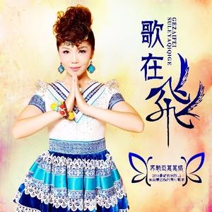 歌在飞(热度:231239)由贵族云儿邀主持人翻唱,原唱歌手苏勒亚其其格