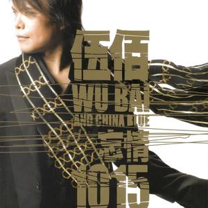 突然的自我(热度:49)由展翅的雄鹰翻唱,原唱歌手伍佰/China Blue