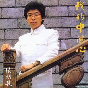青海青(热度:64)由天山雪莲云辉翻唱,原唱歌手张明敏